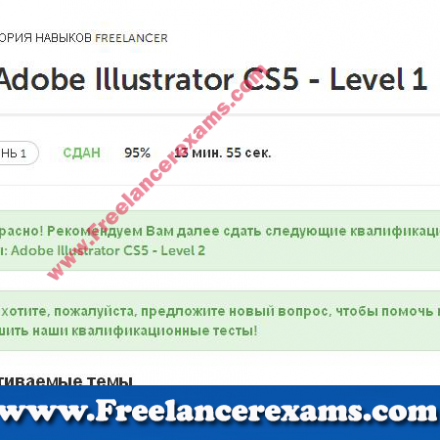 Adobe Illustrator CS5 Level 1