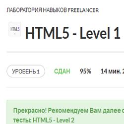 HTML5 Level 1