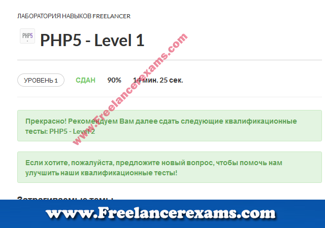 PHP5 Level 1